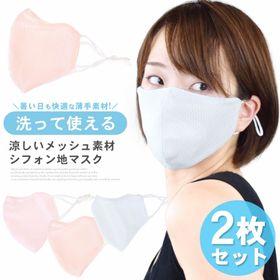 【2枚セット】涼しいメッシュ生地洗えるマスク