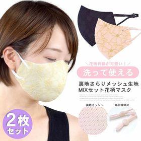 花柄刺繍レース裏地メッシュ生地洗えるマスク