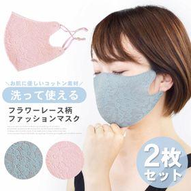 【2枚セット】美シルエット花柄レースコットンマスク