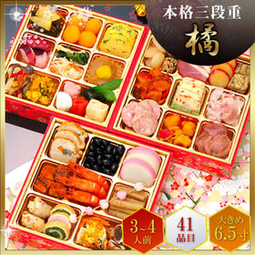 当店オリジナルおせち和洋3段重おせち「橘」6.5寸41品3人...