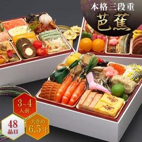 【3人〜4人前48品入】当店オリジナルおせち和洋3段重おせち...