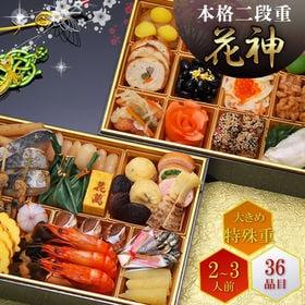 【大き目特殊重36品目2-3】京料理花萬 神楽坂くろす 名店...