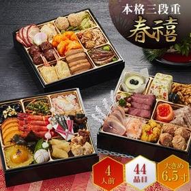 【4人前44品入】しょうざんリゾート京都のおせち「春禧」6....