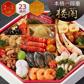 しょうざんリゾート京都のおせち「楼蘭」中華風おせち一段重2-...