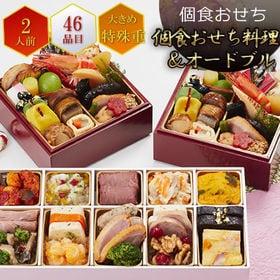 【2人前46品入】しょうざんリゾート京都のおせち「個食おせち...