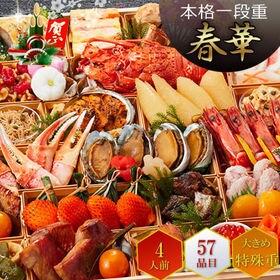 しょうざんリゾート京都のおせち「春華」特殊重本格和風おせち一...
