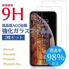 スマホ液晶保護 フィルム iPhoneX Xs XsMax ...