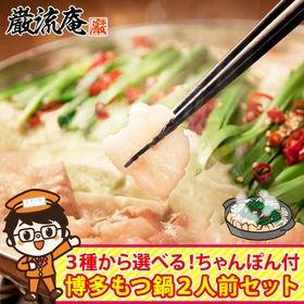【2人前】 福岡名物もつ鍋 セット!選べる3種類のスープ