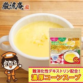 【50袋】濃厚コーンスープ (粉末タイプ・難消化性 デキスト...