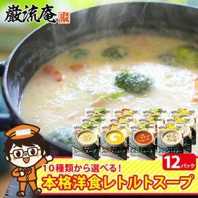 【12食】 スープセット(コーンスープ・ミネストローネ・クラ...