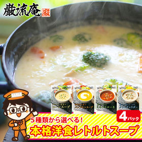 【4食】 スープセット(コーンスープ・ミネストローネ・クラム...