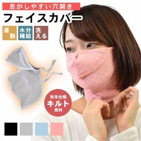 呼吸穴開き秋冬向け洗えるキルト地マスク