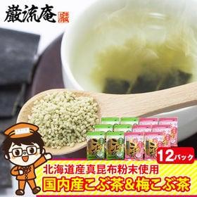 【12パック】前島食品「昆布茶  梅昆布茶」北海道道南産 真...
