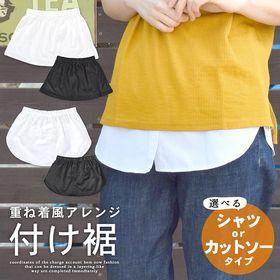 選べるシャツorカットソータイプ 重ね着レイヤード風付け裾