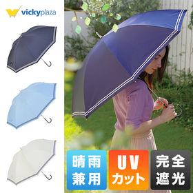 日傘 完全遮光 長傘 傘 晴雨兼用   遮熱 紫外線対策 U...