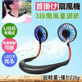 首掛け扇風機 ポータブル扇風機 スポーツ用ファン LEDで光...