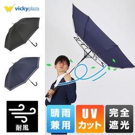 傘 晴雨兼用 長傘 耐風 65cm 日傘 雨傘 完全遮光 遮...