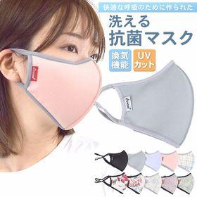 抗菌UVカット換気メッシュ洗えるマスク