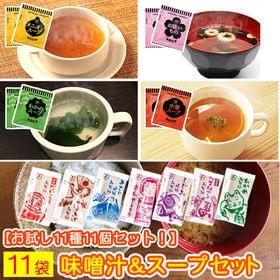 【計11食】国産 生味噌汁&スープセット