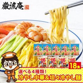 【18人前】選べる4種類「冷やし中華」「冷やし坦々麺」