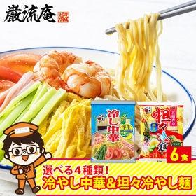 【6人前】選べる4種類「冷やし中華」「冷やし坦々麺」