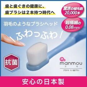 プラチナナノ歯ブラシ manmou【大人用】