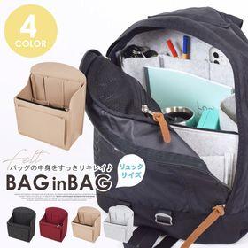 リュックサイズフェルト生地タテ型バッグインバッグ