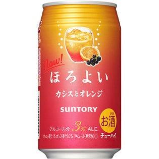 ほろよい カシスとオレンジ缶 350ml 48本
