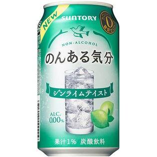 サントリー のんある気分ジンライム 缶 350ml缶×24本