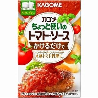 カゴメ ちょっと使いのトマトソース 80g×2袋×10個