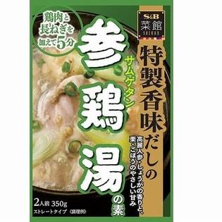 S&B 菜館 参鶏湯の素