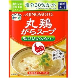 味の素 丸鶏がらスープ(塩分ひかえめ) 40g×20個