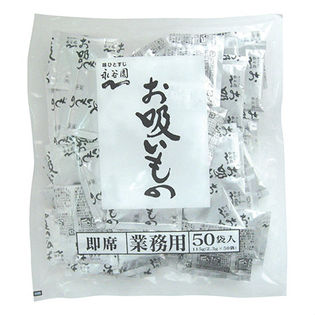 永谷園 業務用 お吸いもの 50袋×4個
