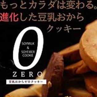 豆乳おからZEROクッキー10種1kg ハードタイプ