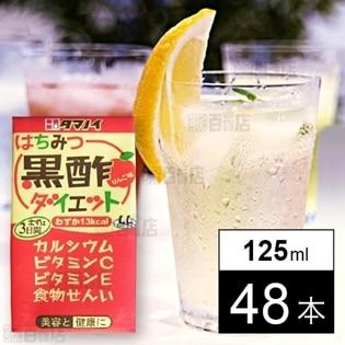 タマノイ酢 はちみつ黒酢ダイエットLL 125ml×48本