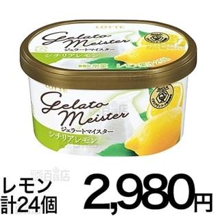 ジェラートマイスター24個 レモン