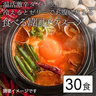 ダイエット韓国チゲスープ