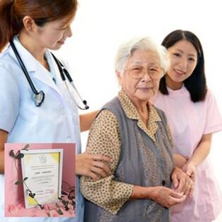 高齢ケア&コミュニケーション+カウンセリング資格取得 通信講座