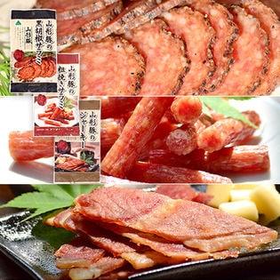 【宮内ハム】山形豚サラミ&ジャーキー3種セット(粗挽きサラミ 65g×1個、黒胡椒サラミ 55g×1個、ジャーキー 38g×1個)