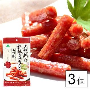 【宮内ハム】山形豚サラミ3個セット(粗挽きサラミ 65g×3個)