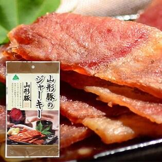 【宮内ハム】山形豚ジャーキー3個セット(ジャーキー 38g×3個)