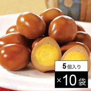 味付けうずら玉子 5個入り×10袋(63459)