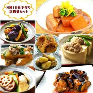 栄養たっぷり【手作り京惣菜8種16食セット】
