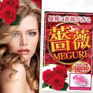 薔薇MEGURI(62粒)