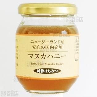 純粋マヌカハニー 165g×2本(69044)
