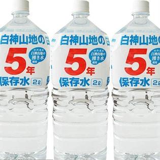 白神山地の5年保存水2L 12本(6本入×2ケース)