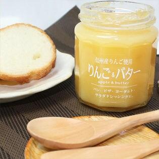 信州産りんご使用 りんご&バター200g×5個