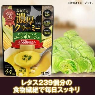 北海道産☆濃厚クリーミーダイエットクレンズコーンポタージュ
