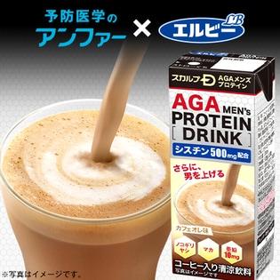 AGAメンズプロテインドリンク(カフェオレ味)