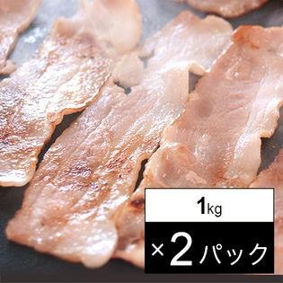 無塩せきベーコン切落し 1kg×2パック 計2kg